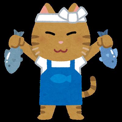 猫の魚屋さん