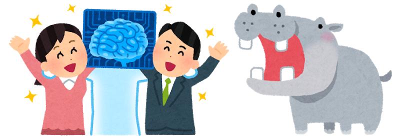 画像「コンピュータと肩を組んで楽しそうに笑っている男の人と女の人を、遠くからぼんやりと灰色のカバが大きな口をあけて眺めているイラスト」