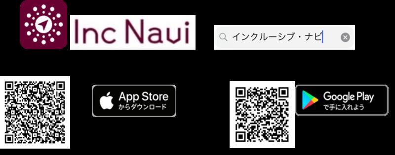 花岡さんが開発・普及に関わるスマートフォン向けアプリ「インクルーシブ・ナビ」のQRコード