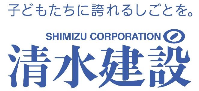 清水建設株式会社ロゴ