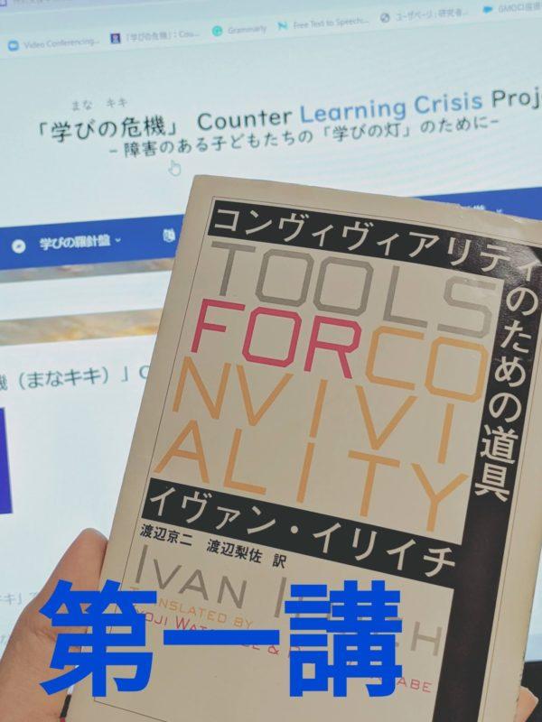 書籍『コンヴィヴィアリティのための道具』の表紙写真と「第一講」の文字