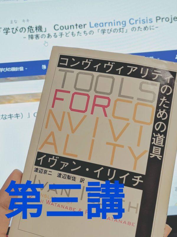 書籍『コンヴィヴィアリティのための道具』の表紙写真と「第二講」の文字