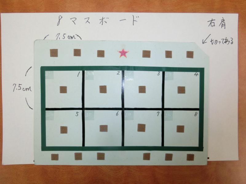 ひとマス7.5×7.5センチのマスが二行4列で並ぶ8マスボード。向きがわかるように右肩の角は切られている。9マスボードと同様、マスの中とマスの上下にはマジックテープがついているので単語カードを貼り付けられるようになっている。