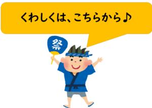 画僧「祭りと書かれた、団扇をもって津田塾祭を宣伝している男の子のイラスト」この画像をクリックすると、ページに飛ぶことができます。