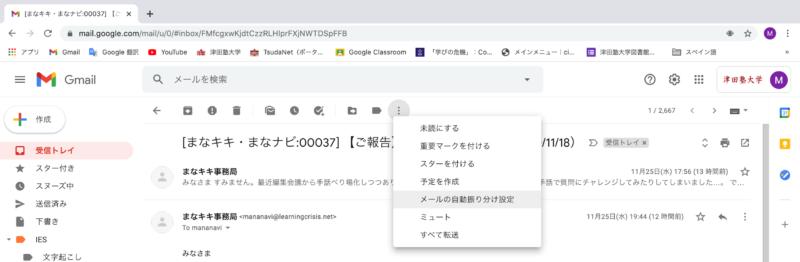 画像:gmailの児童振り分け設定をするときの画面