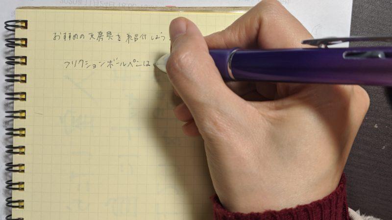 画像:M先生のおすすめのペン①