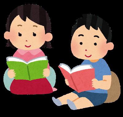 おとなしくいい子で本を読んでいる、子どもたちのイラスト