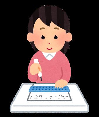 イラスト:点字盤を使って点字を打っている女性