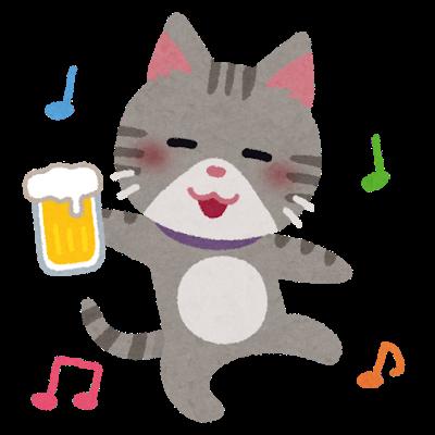 イラスト:酔っぱらいの猫のキャラクターがビール(お酒)を飲んで楽しそうに踊っている