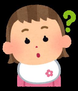 イラスト:女の子の赤ちゃんの疑問の表情